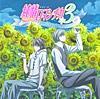TVアニメ純情ロマンチカ3 オリジナルサウンドトラック