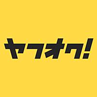ヤフオク! 入札無料!日本最大級の簡単ネットオークション