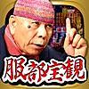 ミナミの父<<服部宝観>>縁結び占い 【あなただけの鑑定書】