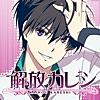 解放カレシ - Kaihou Boyfriend -
