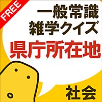 県庁所在地クイズ - はんぷく一般常識シリーズ (無料版)
