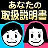 あなたの取扱説明書〜性格完全マニュアル〜