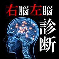 右脳左脳診断+IQテスト