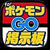 ポケGO全国掲示板アプリ for ポケモンGO