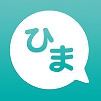 ひまチャット - 5秒で話せるトークアプリ!!