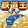 ボードゲーム 鉄道王NEO