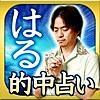 人気芸人の結婚的中TVで話題!当たる占い師 琉球ユタ・はる