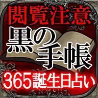閲覧注意◆365誕生日占い◆黒の手帳