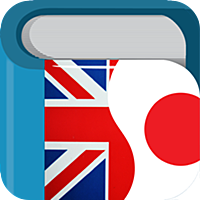 英和辞典 Japanese English Dictionary Free
