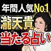 【年間人気NO.1】◆当たる占い◆瀧天貴 神読占