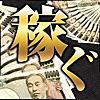 【必見】お金が稼げるアプリ決定版!