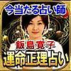 【今当たる占い師】運命正理占い・飯島寛子