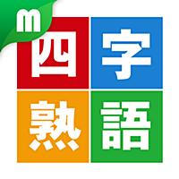 四字熟語マスター 小学生レベル200 for iPhone