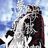 歴史を刻め (Rekishi Wo Kizame) [Carve Your Own History]