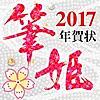筆姫 - 年賀状2017 おしゃれな年賀