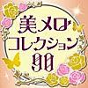 ヴィヴァルディ:「四季」より春 ~第1楽章