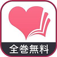 【600作全巻無料】 ハートコミックス ~マンガを無料で読み放題のコミックアプリ!