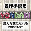 【YONDAKI】聴くだけで名作小説を「読んだ気になれる」podcast