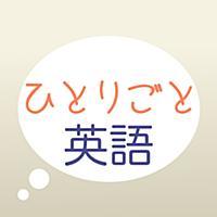 英語学習アプリ「ひとりごと英語」- 独り言(思考)のフレーズ集