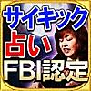 FBIサイキック公認◆当たる霊視占い【伊藤真理】
