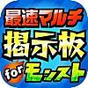 全国マルチ掲示板募集アプリ for モンスト(モンスターストライク)