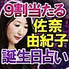 【9割当たる占い】365誕生日占い/占い師 佐奈由紀子