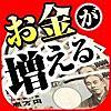 【超簡単】お金¥が増える方法