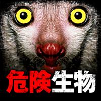 【衝撃】危険生物〜グロ!キモ!すべて本物!都市伝説なし!