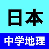 中学地理クイズ/日本