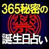 365【禁】秘密の誕生日占い