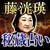 【完全紹介制占い】秘蔵占い師/藤洸映◆結婚占い・人生占い