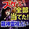 スゲェ全部当たった【龍神霊視占い】カミラ