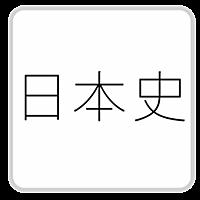【公務員】教養「日本史」-問題集(2014年版)HD-