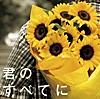 君のすべてに (feat. JUJU)