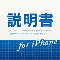 説明書 for iPhone