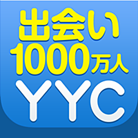 入会・無料の 出会い YYC(ワイワイシー)友達 婚活 恋人 作り に最適! 出会い系 恋愛 アプリ