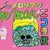 メロンマン - EP