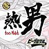 熱男〜too Match〜