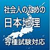 社会人のための日本地理