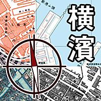 横濱時層地図