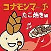 コナモンマーチたこ焼き編