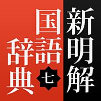 新明解国語辞典 第七版 公式アプリ