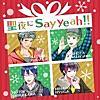 聖夜にsay yeah !!