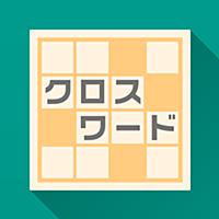 IQクロスワード -脳に効く無料パズルゲーム-