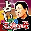 白黒ハッキリ!的中占い 大阪玉造の母