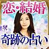 【恋&結婚】奇跡と愛を呼ぶ占い 真央侑奈