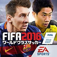 FIFA ワールドクラスサッカー 2016