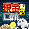 現金製造ロボ -毎日コツコツ3万円稼ぐ-