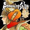 ロマンシング サガ2