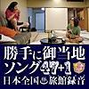 野球坊ちゃん(愛媛県)